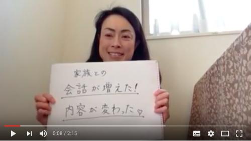 【アットホーム留学しつもん力セミナー・お客様の声】12歳女の子・7歳男の子のママ加藤久美子様
