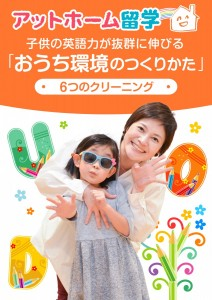 Cover_6tsunoCleaning_A4