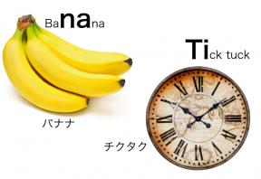 カタカナ英語