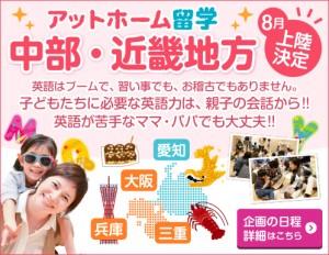 bnr_ChubuKinki_498x385 (1)