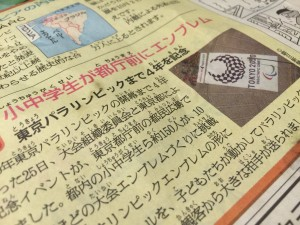 朝日小学生新聞