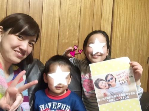 【アットホーム留学[英語1単語フレーズ100]・お客様の声】子供とニコニコ笑い合いながら 英語が使えることが、嬉しいです。